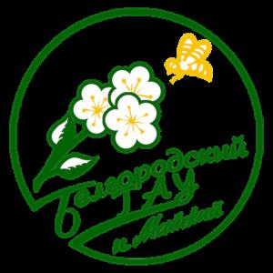 ФГБОУ ВО Белгородский ГАУ e1603796686605 Прогнозирование и мониторинг научно-технологического развития АПК: мелиорация и восстановление земельных ресурсов, эффективное и безопасное использование удобрений и агрохимикатов