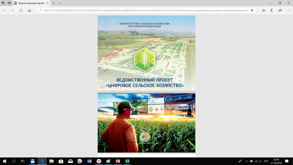 word image 2628 Прогнозирование и мониторинг научно-технологического развития АПК: технологии точного сельского хозяйства, включая автоматизацию и роботизацию