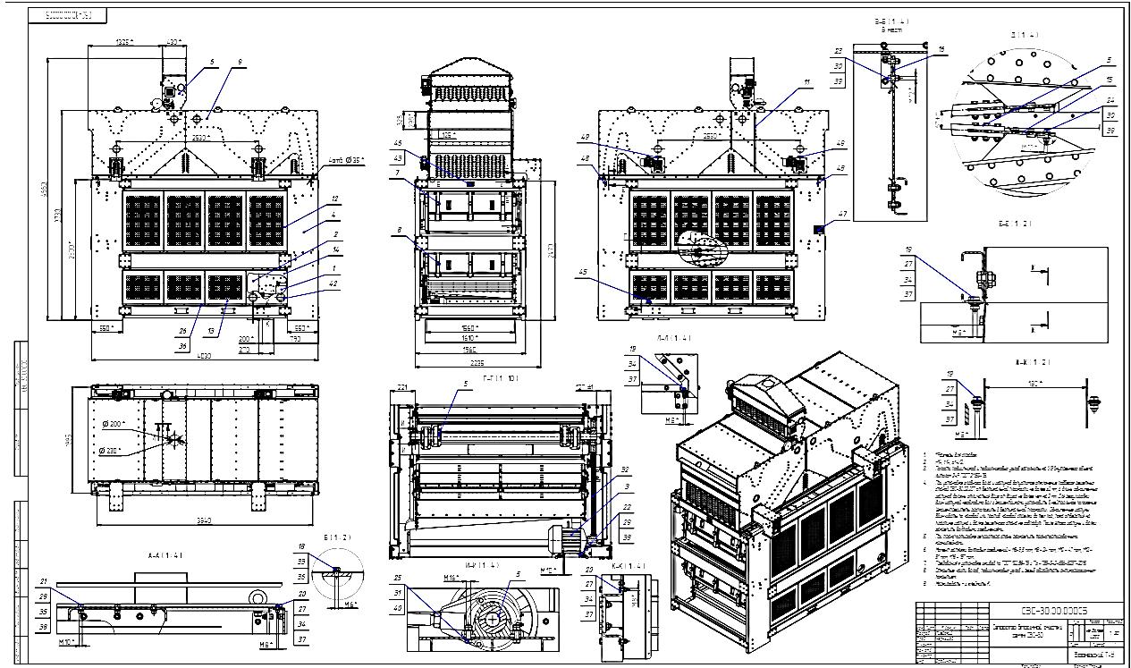 word image 496 Исследование и разработка высокоэффективного воздушно-решетного сепаратора для фракционной технологии подготовки семенного материала