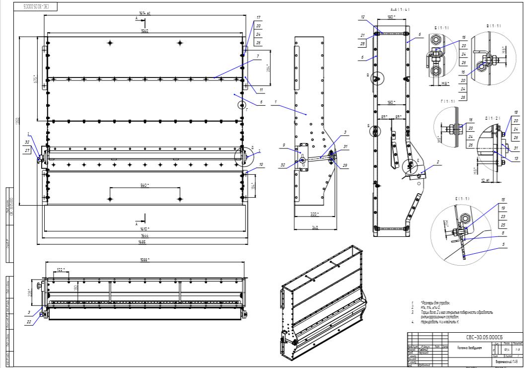 word image 501 Исследование и разработка высокоэффективного воздушно-решетного сепаратора для фракционной технологии подготовки семенного материала