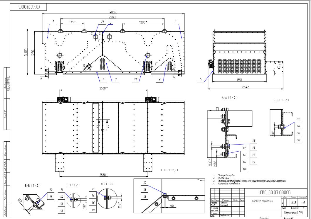 word image 503 Исследование и разработка высокоэффективного воздушно-решетного сепаратора для фракционной технологии подготовки семенного материала