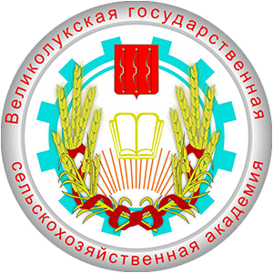 великол Великолукская государственная сельскохозяйственная академия