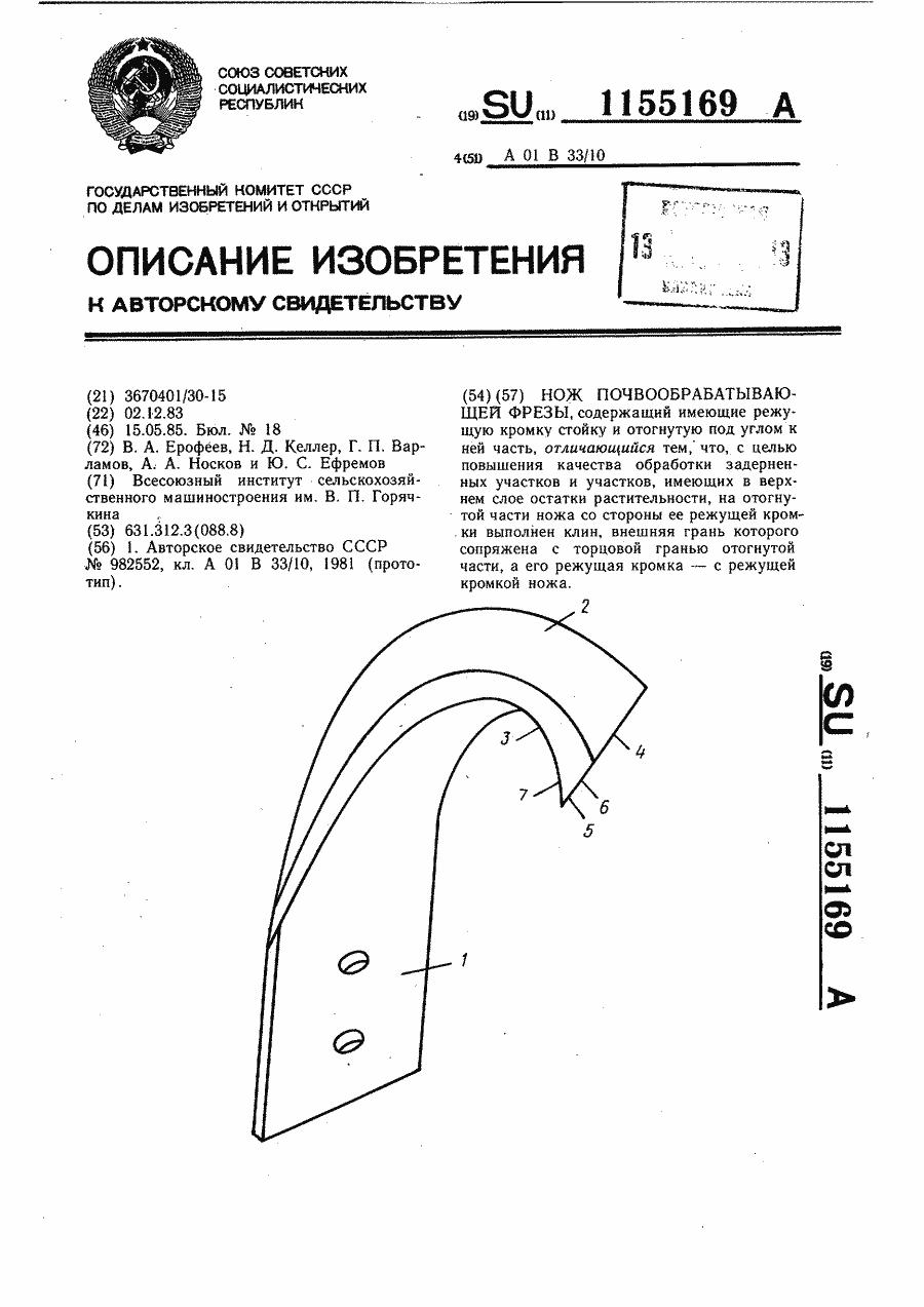 1155169-nozh-pochvoobrabatyvayushhejj-frezy-1