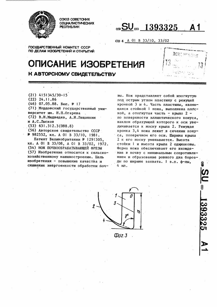 1393325-nozh-pochvoobrabatyvayushhejj-frezy-1