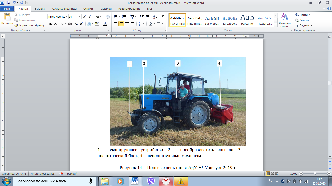 word image 1073 Повышение урожайности сельскохозяйственной продукции за счет обработки и заделки пожнивных остатков для получения безопасного и эффективного биологического удобрения