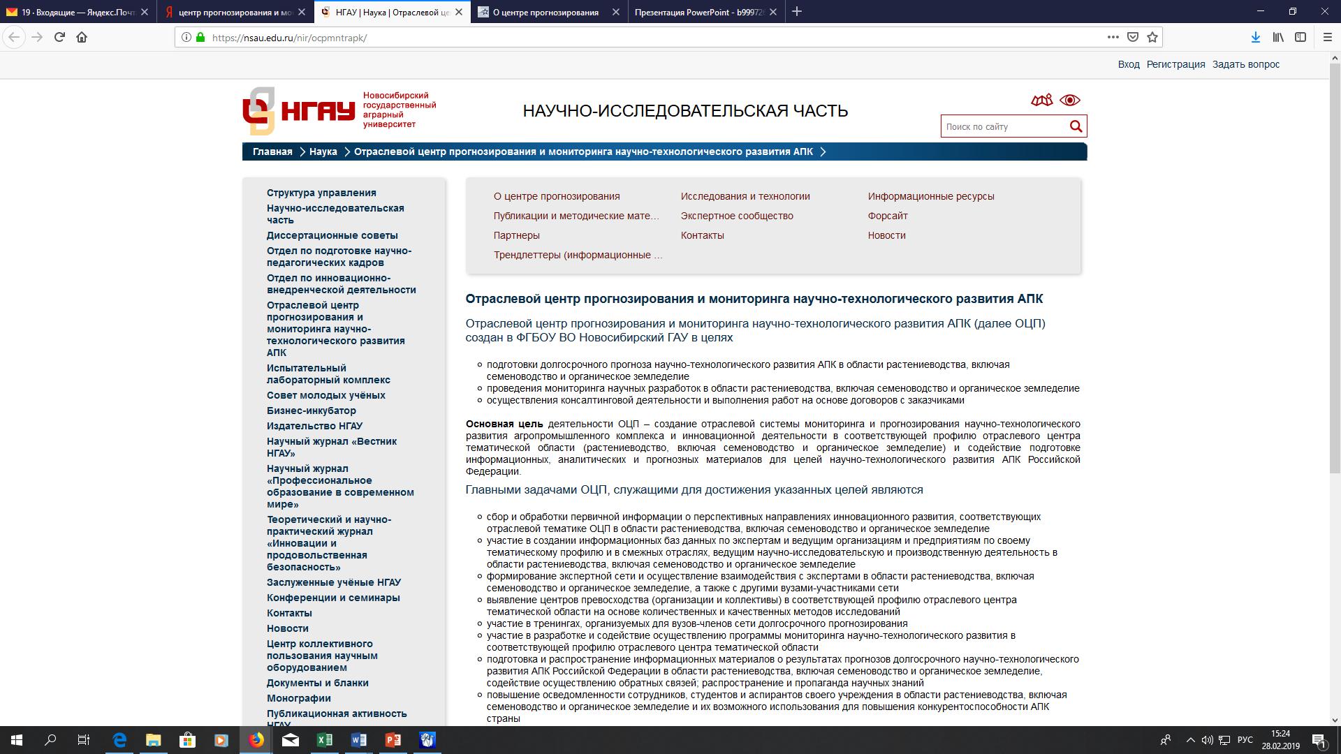 word image 1363 Анализ научно-исследовательских работ, выполняемых высшими учебными заведениями, находящимися в ведении Минсельхоза России, за счет средств федерального бюджета
