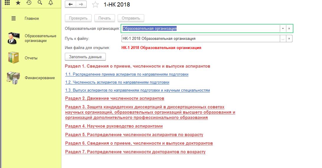 word image 2190 Мониторинг деятельности и анализ информации образовательных организаций, подведомственных Минсельхозу России