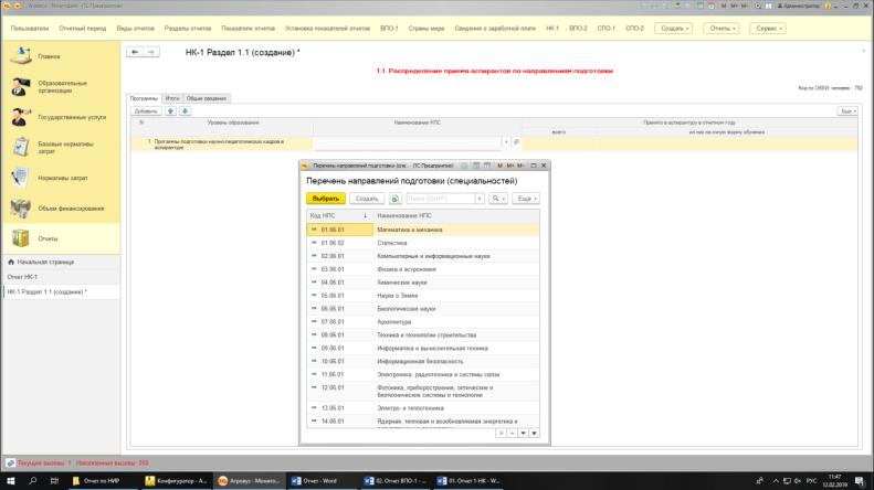 word image 2193 Мониторинг деятельности и анализ информации образовательных организаций, подведомственных Минсельхозу России