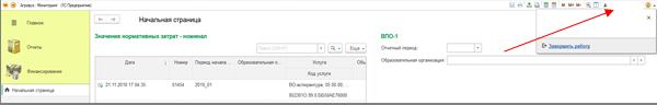 word image 2209 Мониторинг деятельности и анализ информации образовательных организаций, подведомственных Минсельхозу России
