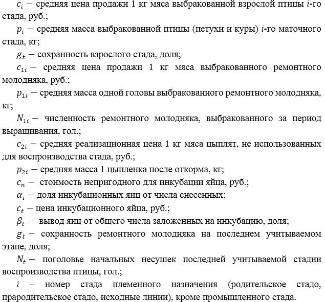 word image 620 Разработка методических подходов по порядку и условиям проведения оценки племенной ценности сельскохозяйственной птицы