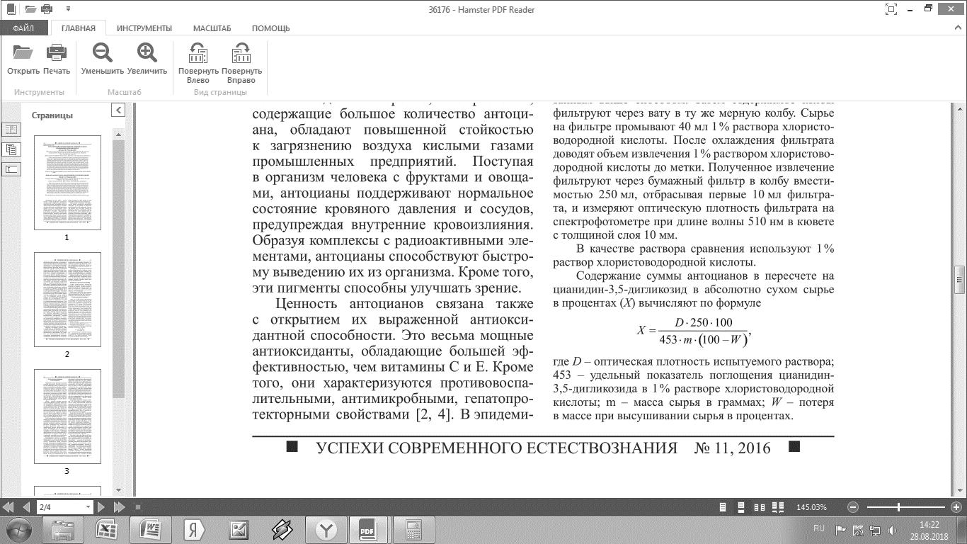 word image 76 Селекция зимостойких слаборослых клоновых подвоев яблони с использованием молекулярных маркеров