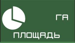 C:\Users\user\Desktop\скальператор\готовое для программы\площадь га.png