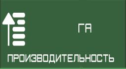 C:\Users\user\Desktop\скальператор\готовое для программы\производительность.png