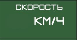 C:\Users\user\Desktop\скальператор\готовое для программы\скорость.png