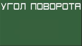 C:\Users\user\Desktop\скальператор\готовое для программы\угол поворота.png