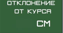 C:\Users\user\Desktop\скальператор\готовое для программы\отклонение от курса.png