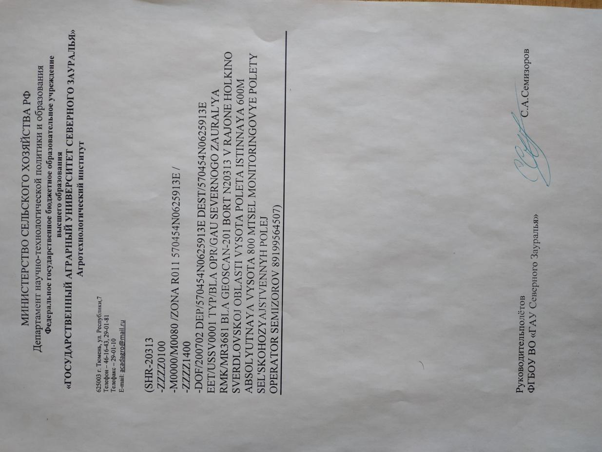 D:\Documents\С.А. Семизоров\Гранты и ХОЗДОГОВОРА\Минсельхоз 2020\IMG_20210212_135834.jpg