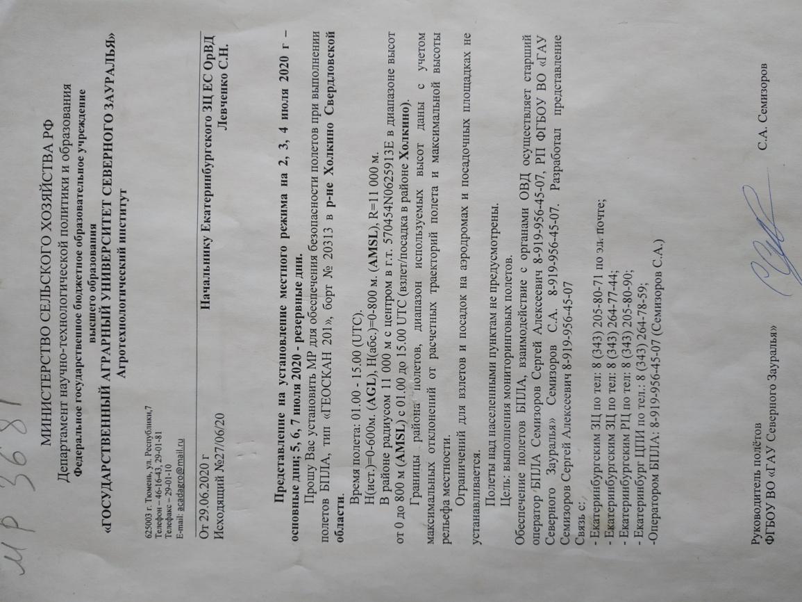 D:\Documents\С.А. Семизоров\Гранты и ХОЗДОГОВОРА\Минсельхоз 2020\IMG_20210212_135012.jpg