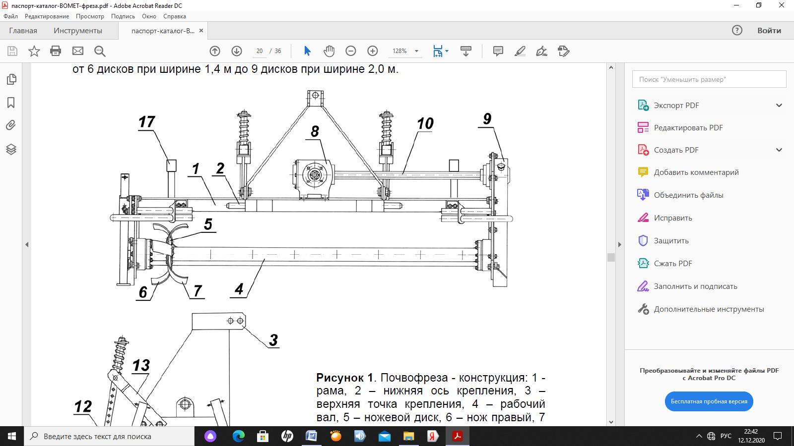 word image 264 Разработка предохранительной системы фрезы, предназначенной для обработки каменистых почв в горных селекционных питомниках