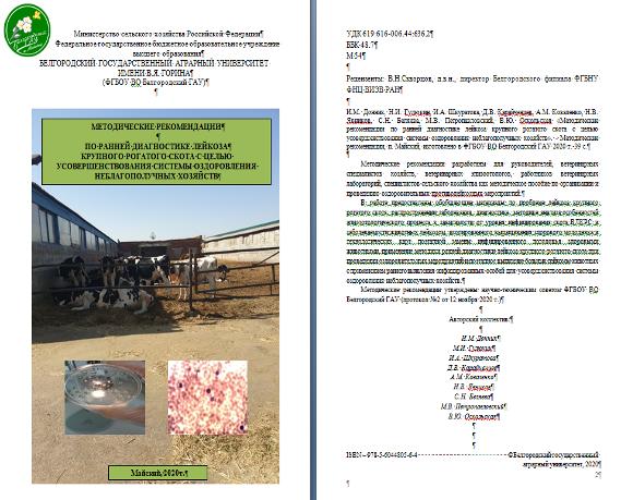 word image 394 Разработка ранней диагностики лейкоза крупного рогатого скота с целью усовершенствования системы оздоровления