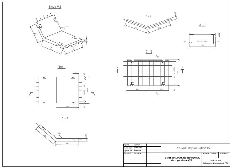 word image 1008 Разработка ряда типовых конструкций гидротехнических сооружений для гидромелиоративных систем