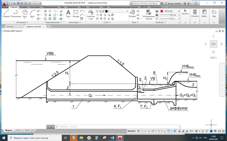 word image 512 Разработка конструкций и экспериментальное исследование гидравлических параметров (гидравлический расчет) трубчатых водопропускных гидротехнических сооружений для автоматизации водоподачи на каналах гидромелиоративных систем.