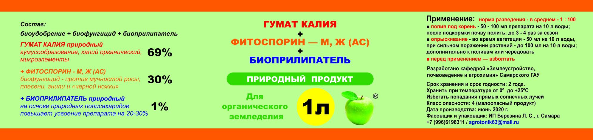 Биопрепарат - биофунгицид - 1,0