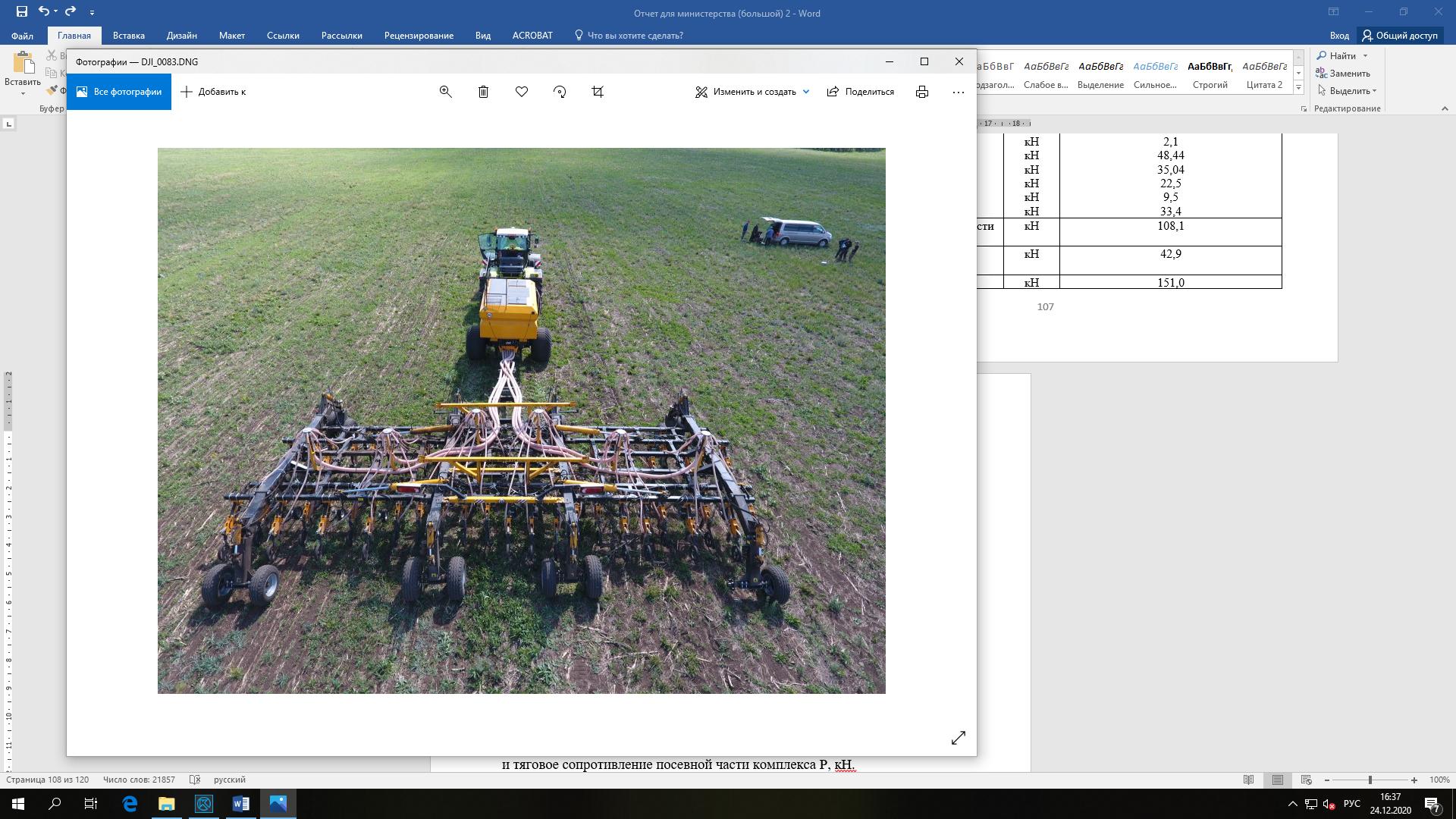 word image 1214 Разработка конструктивной схемы и обоснование параметров почвообрабатывающего посевного агрегата с пневматическим высевом семян для тракторов класса тяги 5