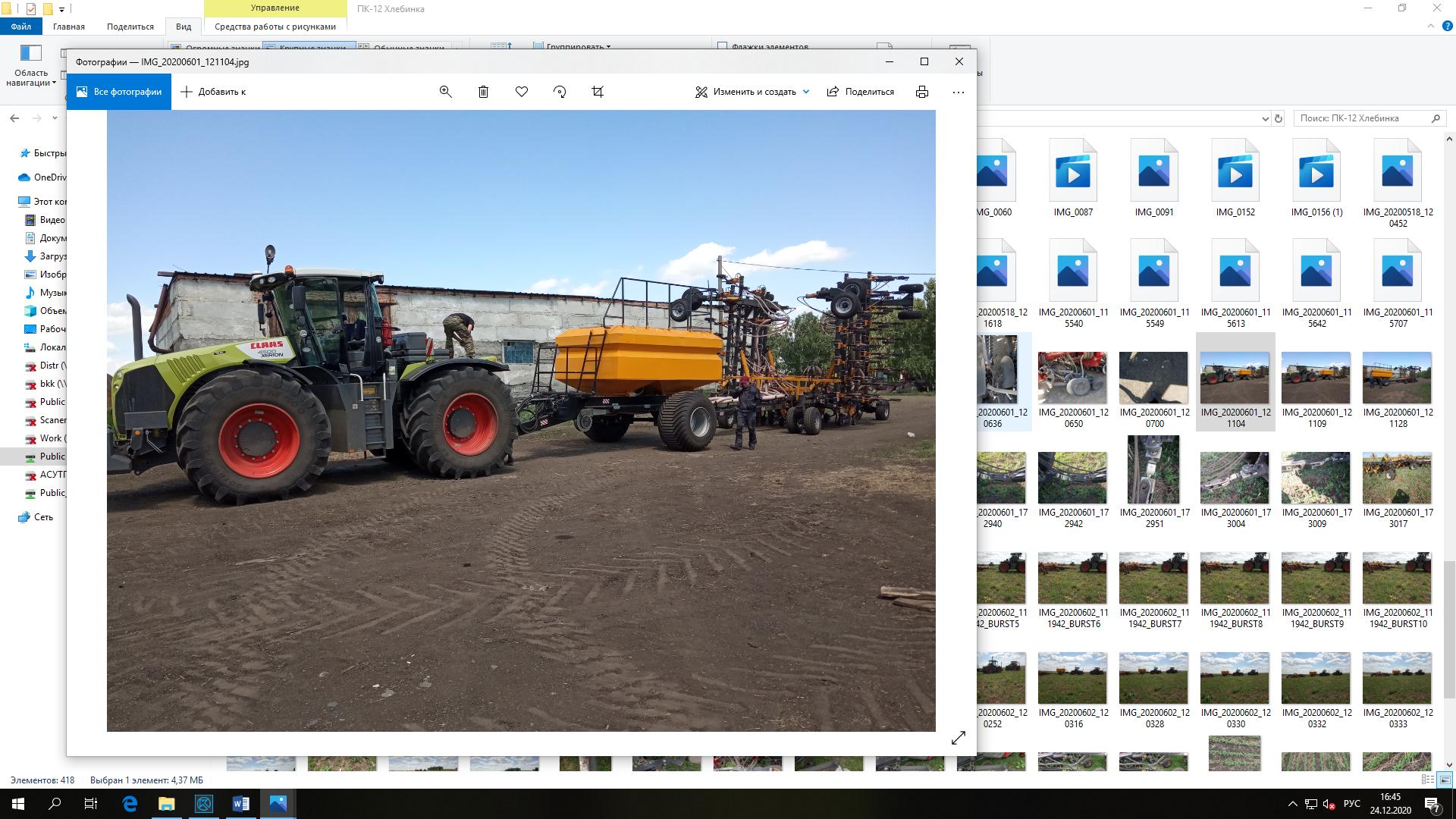 word image 1216 Разработка конструктивной схемы и обоснование параметров почвообрабатывающего посевного агрегата с пневматическим высевом семян для тракторов класса тяги 5