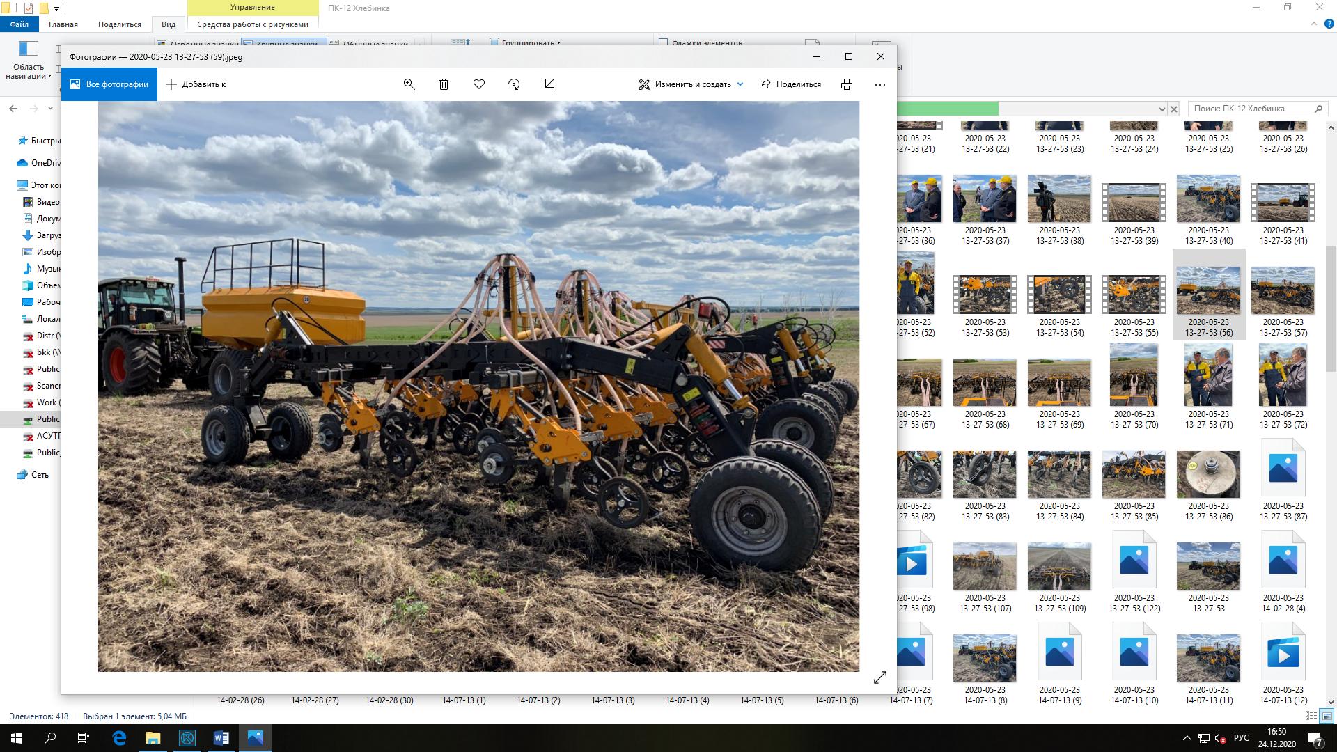word image 1217 Разработка конструктивной схемы и обоснование параметров почвообрабатывающего посевного агрегата с пневматическим высевом семян для тракторов класса тяги 5