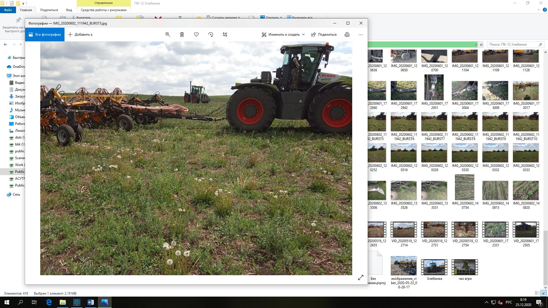 word image 1218 Разработка конструктивной схемы и обоснование параметров почвообрабатывающего посевного агрегата с пневматическим высевом семян для тракторов класса тяги 5