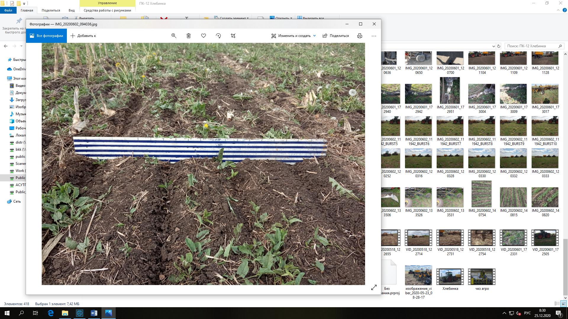 word image 1220 Разработка конструктивной схемы и обоснование параметров почвообрабатывающего посевного агрегата с пневматическим высевом семян для тракторов класса тяги 5