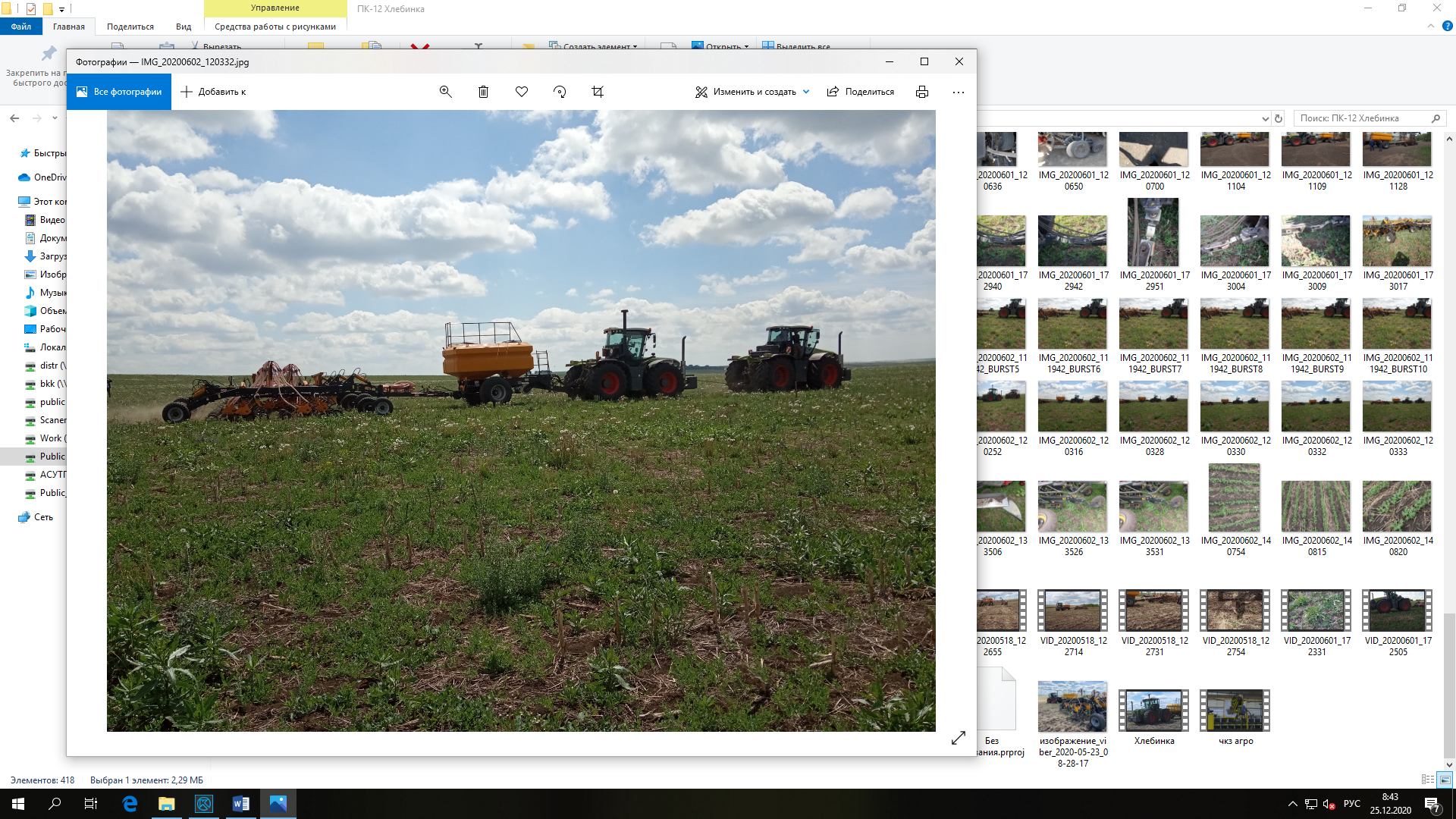word image 1221 Разработка конструктивной схемы и обоснование параметров почвообрабатывающего посевного агрегата с пневматическим высевом семян для тракторов класса тяги 5