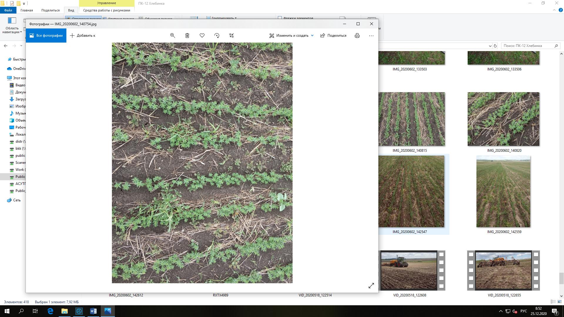 word image 1223 Разработка конструктивной схемы и обоснование параметров почвообрабатывающего посевного агрегата с пневматическим высевом семян для тракторов класса тяги 5
