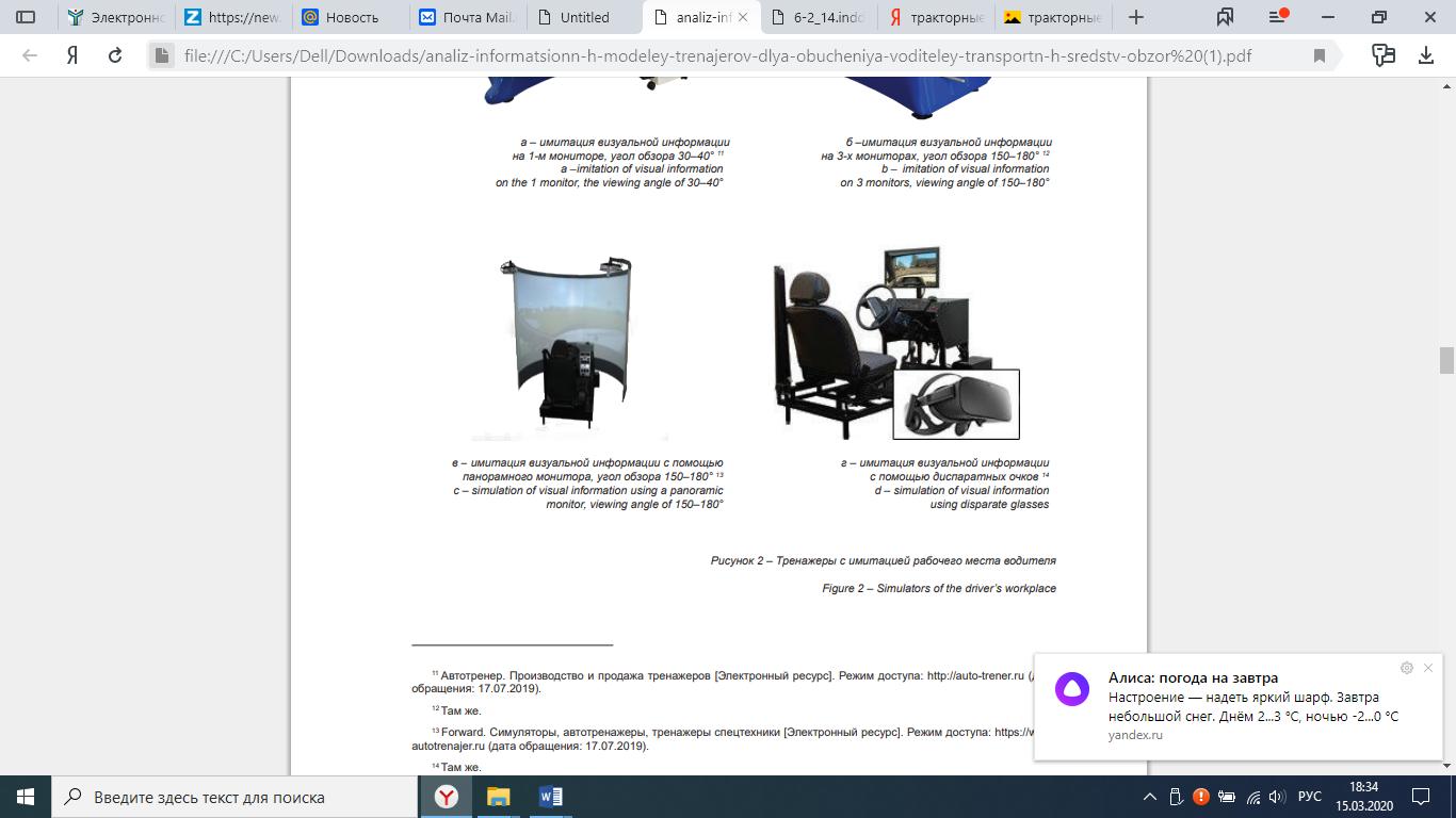word image 725 Разработка автоматизированного учебного тренажерного комплекса управления тракторной техникой и сельскохозяйственными агрегатами